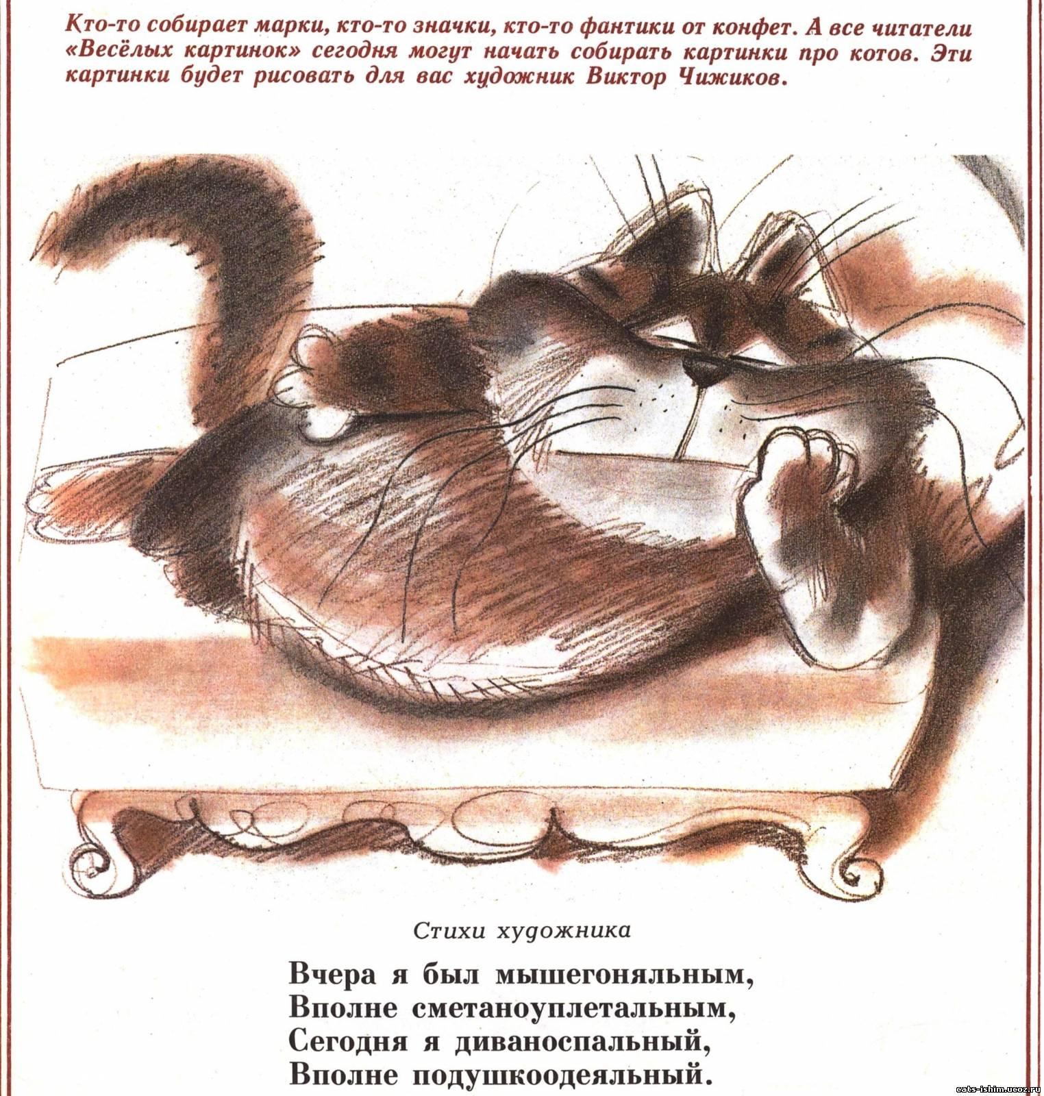 кошка стихотворение картинка к нему являются одним